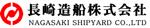 長崎造船株式会社