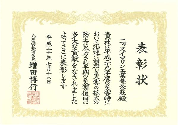 syoujou20180720.png